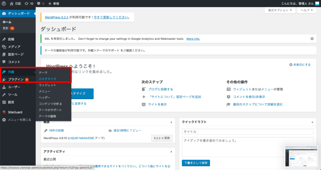WordPressのカスタムCSSの使い方3